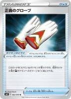 【ポケモンカードゲーム】正義のグローブ【U】[S6K]