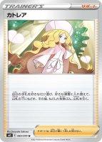 【ポケモンカードゲーム】カトレア【U】[S6K]