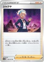 【ポケモンカードゲーム】シャクヤ【U】[S6K]