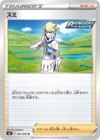 【ポケモンカードゲーム】ズミ【U】[S6K]