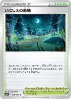 【ポケモンカードゲーム】いにしえの墓地【U】[S6K]
