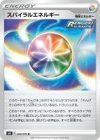 【ポケモンカードゲーム】スパイラルエネルギー【U】[S6K]