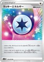 【ポケモンカードゲーム】ラッキーエネルギー【U】[S6K]
