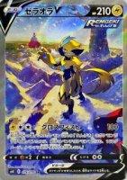 【ポケモンカードゲーム】ゼラオラV【SR SA】[S6K]