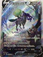 【ポケモンカードゲーム】こくばバトレックスV【SR SA】[S6K]