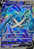 【ポケモンカードゲーム】メタグロスV【SR】[S6K]
