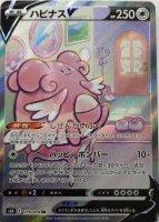【ポケモンカードゲーム】ハピナスV【SR】[S6K]