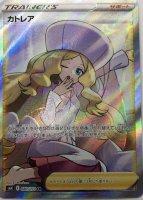 【ポケモンカードゲーム】カトレア【SR】[S6K]