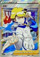 【ポケモンカードゲーム】ズミ【SR】[S6K]