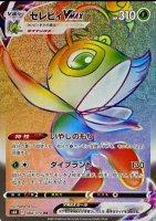 【ポケモンカードゲーム】セレビィVMAX【HR】[S6K]