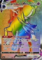 【ポケモンカードゲーム】こくばバドレックスVMAX【HR】[S6K]