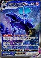 【ポケモンカードゲーム】こくばバドレックスVMAX【HR  SA】[S6K]