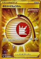 【ポケモンカードゲーム】おむかえちょうちん【UR】[S6H]