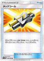 【ポケモンカードゲーム】[グッズ]タッグコール【U】傷あり