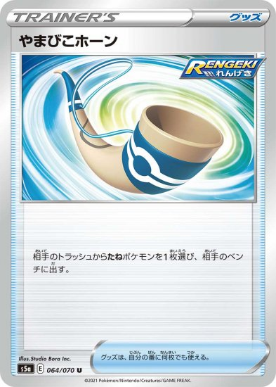 【ポケモンカードゲーム】やまびこホーン【U】[S5a]