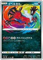 【ポケモンカードゲーム】イベルタル【AR】[S4a]