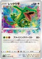 【ポケモンカードゲーム】レックウザ【AR】[S3a]