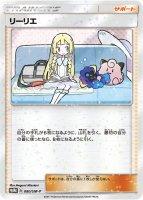 【ポケモンカードゲーム】[プロモ]スペシャルBOX リーリエ&コスモッグ 080/SM-P、 081 / SM-P