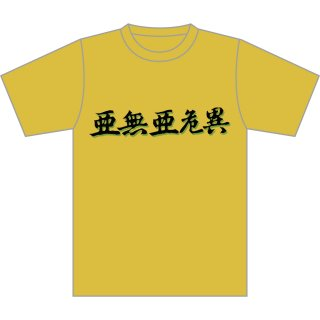 <img class='new_mark_img1' src='https://img.shop-pro.jp/img/new/icons58.gif' style='border:none;display:inline;margin:0px;padding:0px;width:auto;' />漢字ロゴ T-SHIRTS DAISY