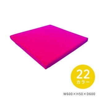 マット W600×H50×D600(床用)