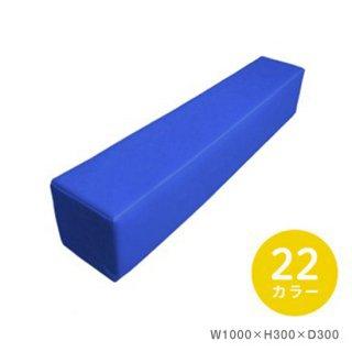 クッション W1000×H300×D300(壁用、300角)