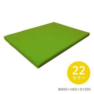 マット W900×H50×D1200(床用)