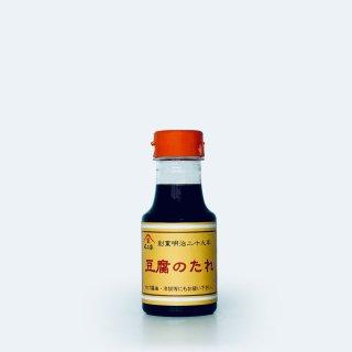 豆腐のたれ(150ml)