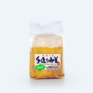 手造り味噌 米みそ(1kg)