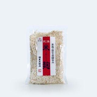 乾燥 米麹(300g)