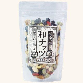 【予約販売 入荷次第発送】蒲原屋謹製 和ナッツ