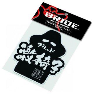 BRIDE 激椅子ステッカー (HS0025)