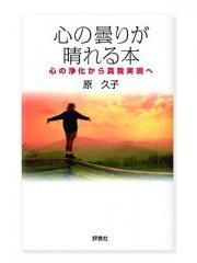 心の曇りが晴れる本