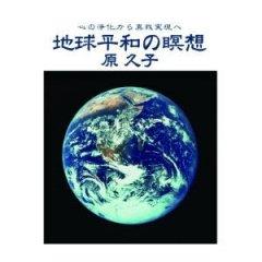 地球平和の瞑想CD