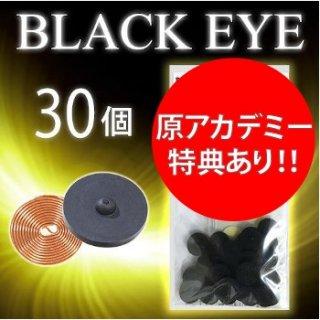 丸山式コイル ブラックアイ(30個)