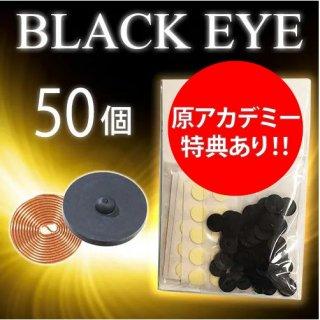 丸山式コイル ブラックアイ(50個)