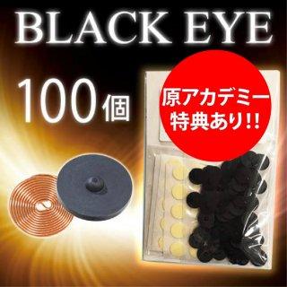 丸山式コイル ブラックアイ(100個)