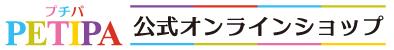 PETIPA プチパ 公式ネットショップ 幼稚園・保育園の劇制作・運動会・発表会向け教材を販売