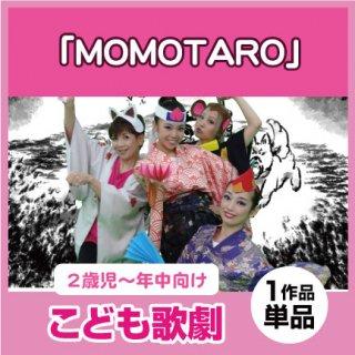 「こども歌劇」MOMOTARO