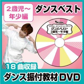 「ダンス振付教材DVD」ダンスベスト 年少編
