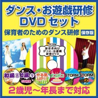 ダンス・お遊戯研修DVDセット