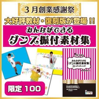 【数量限定】みんなができるダンス振付素材集(DVD2枚セット)2歳児〜年長