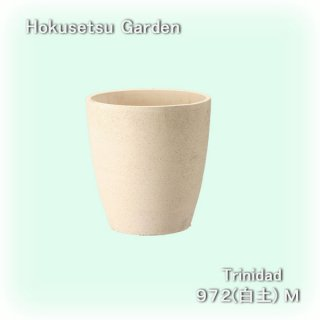 トリニダード972(白土 M) [陶器製プランター]