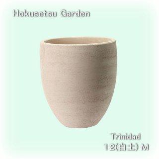 トリニダード12(白土 M) [陶器製プランター]