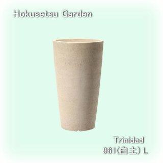 トリニダード961(白土 L) [陶器製プランター]