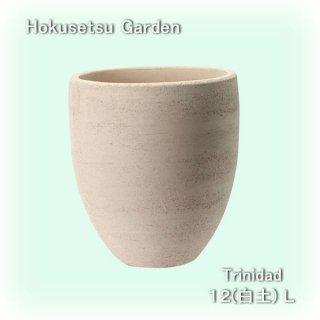 トリニダード12(白土 L) [陶器製プランター]