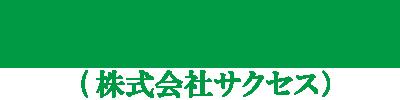 喜楽の会 (株式会社サクセス)
