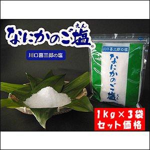 川口喜三郎の塩 なにかのご塩 1kg×3袋セット価格