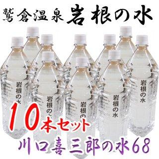 宇宙一のエネルギーを転写した 川口喜三郎の水 【 岩根の水68 】1,500ml×10本セット