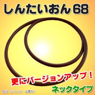首(素肌)にかけてあたたか しんたいおん68リング ネックタイプ1本入り(使用期間は半永久!)