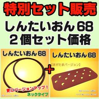 【セット販売】しんたいおん68 リングとまがたまバージョンの2個セットでの販売(使用期間は半永久!)
